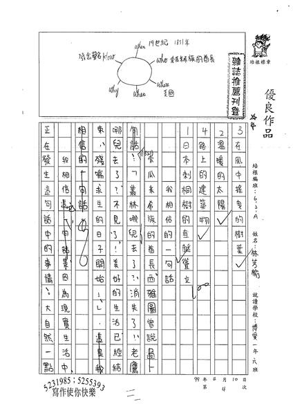 99WA404林芳榆 (1).jpg