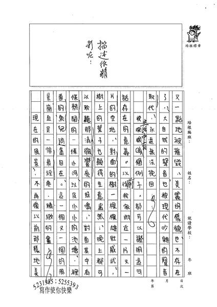 99WA404林芳榆 (2).jpg