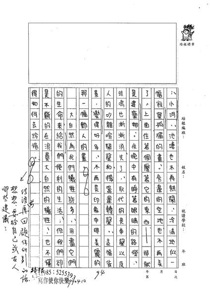 99WA404林芳榆 (3).jpg