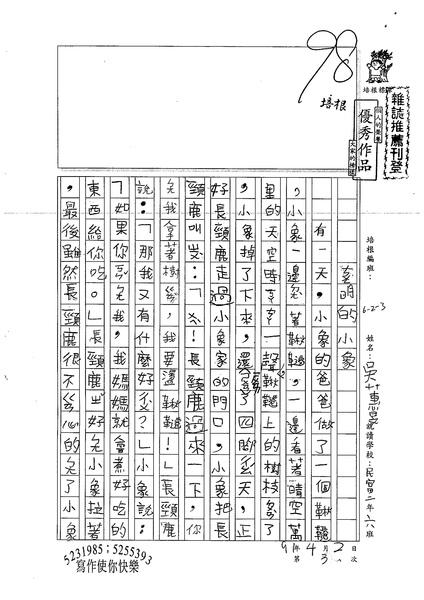 99W3403吳蕙旻 (1).jpg