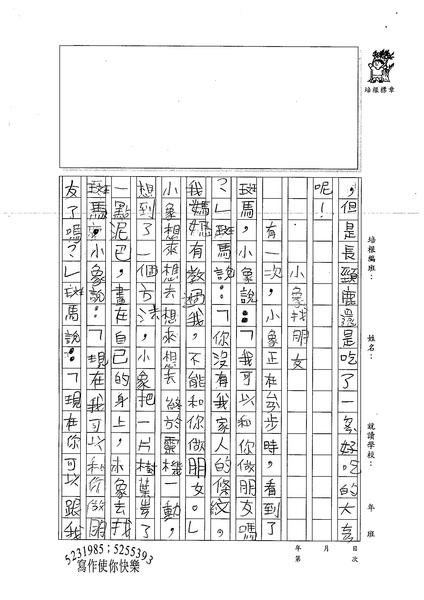 99W3403吳蕙旻 (2).jpg