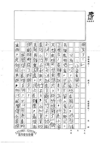 99W3403吳蕙旻 (3).jpg