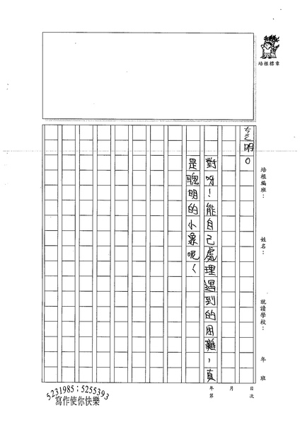 99W3403吳蕙旻 (4).jpg