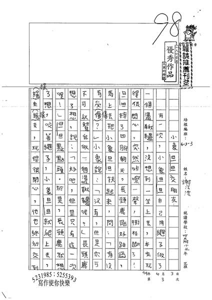 99W3403謝沄澐 (1).jpg
