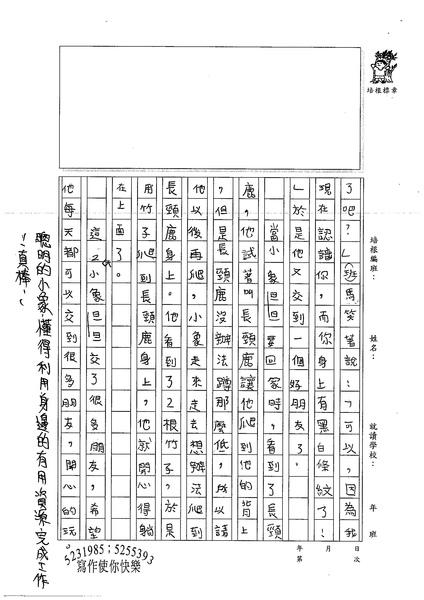 99W3403謝沄澐 (3).jpg