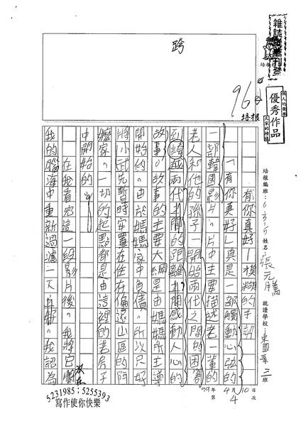 99W5404張元騰 (1).jpg