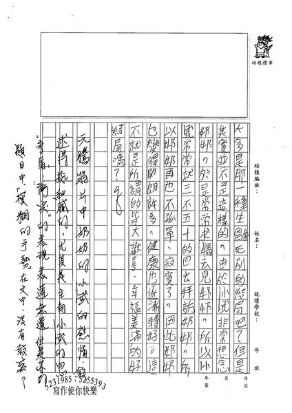 99W5404張元騰 (3).jpg