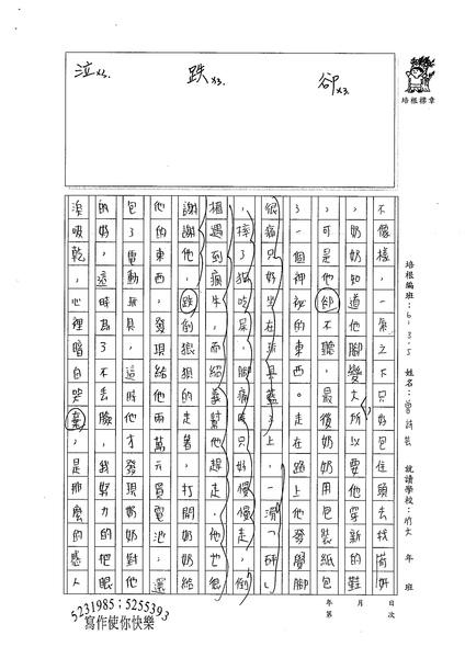 99W5404曾詩芸 (2).jpg