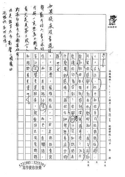 99W5404曾詩芸 (3).jpg