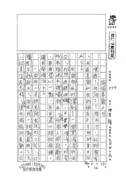 99W4406陳昱臻 (1).jpg