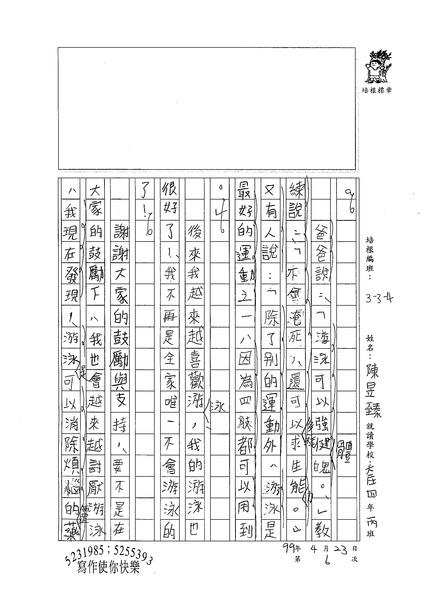 99W4406陳昱臻 (2).jpg