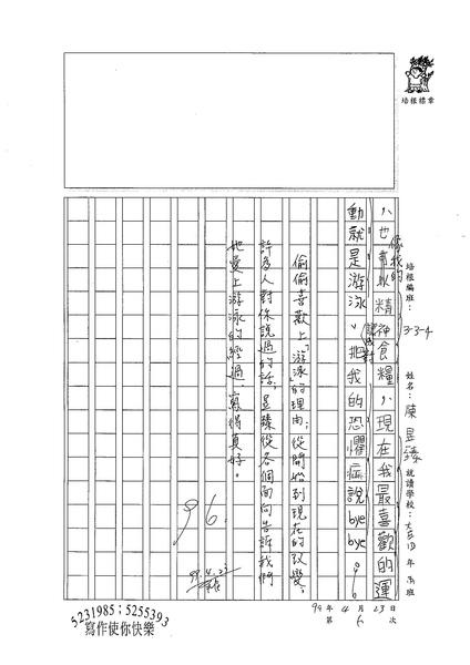 99W4406陳昱臻 (3).jpg