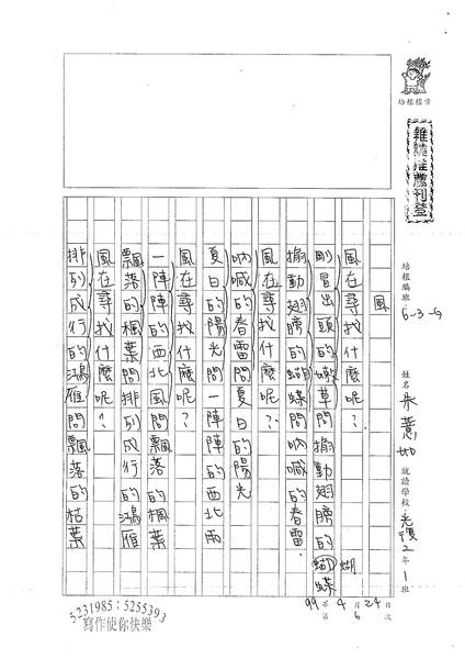 99WG406朱薏如 (1).jpg