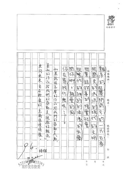 99WG406朱薏如 (2).jpg