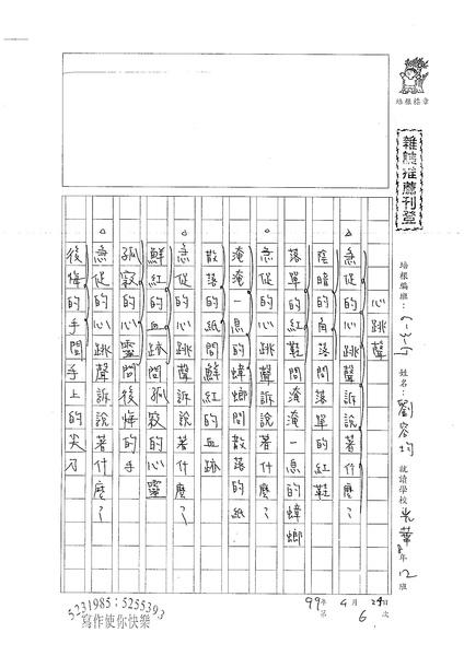 99WG406劉容均 (1).jpg
