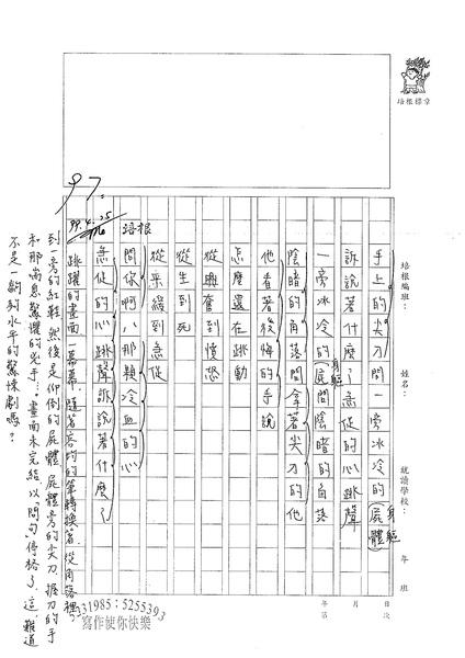 99WG406劉容均 (2).jpg