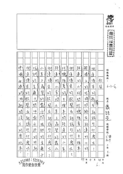 99WG406蕭語萱 (1).jpg