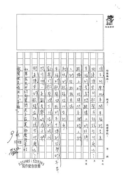 99WG406蕭語萱 (2).jpg