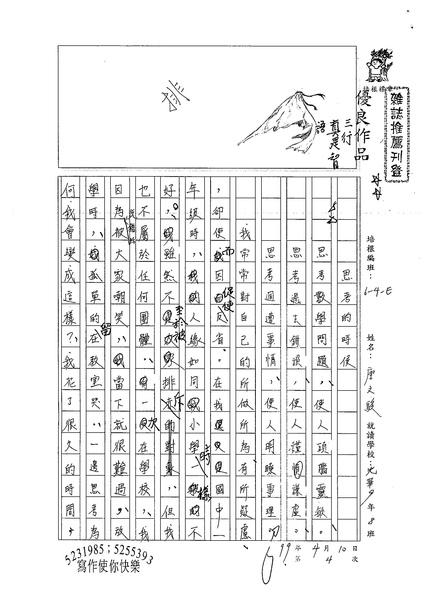 99WE404唐文駿 (1).jpg