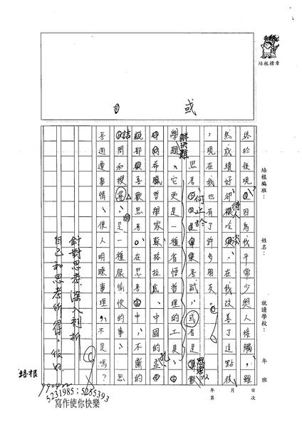 99WE404唐文駿 (2).jpg