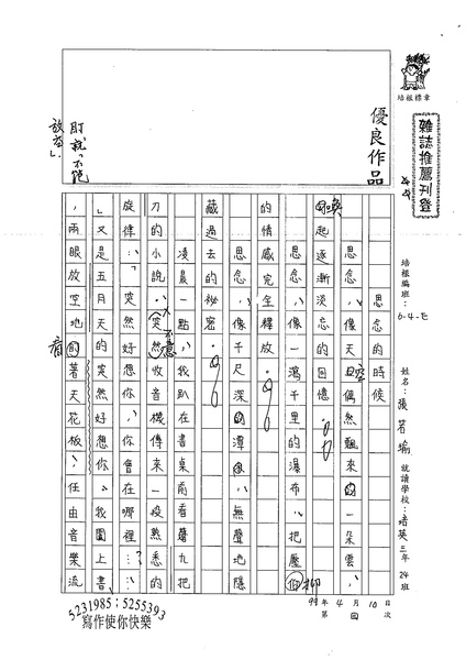99WE404張若瑜 (1).jpg