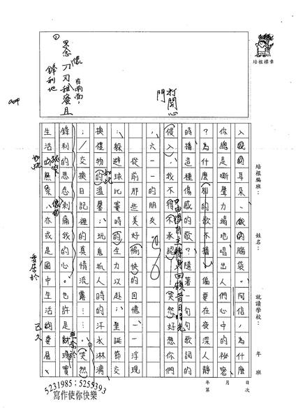 99WE404張若瑜 (2).jpg