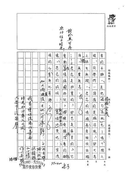 99WE404張若瑜 (4).jpg