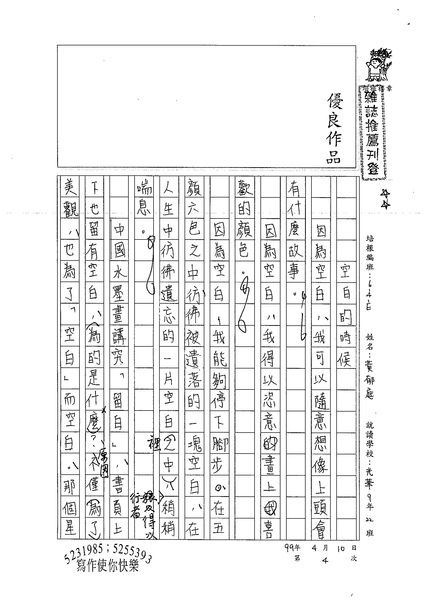 99WE404黃郁庭 (1).jpg