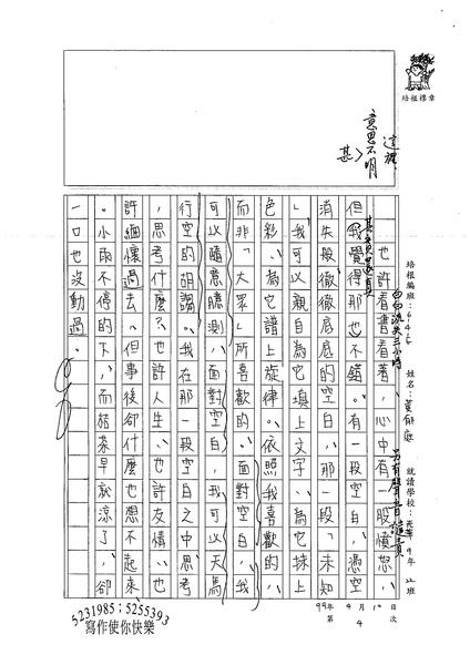 99WE404黃郁庭 (3).jpg