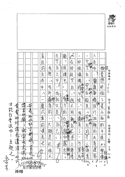 99WE404黃郁庭 (4).jpg