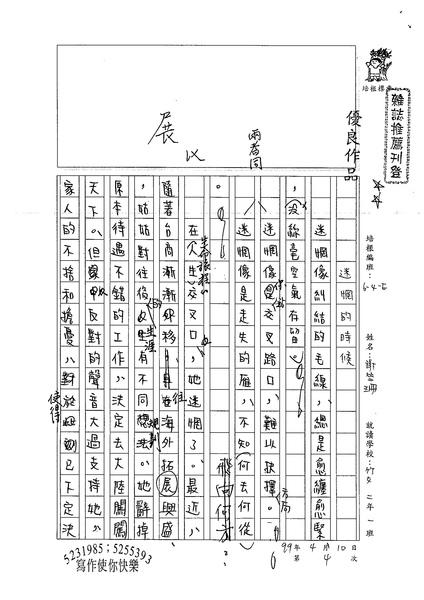 99WE404謝竺珊 (1).jpg