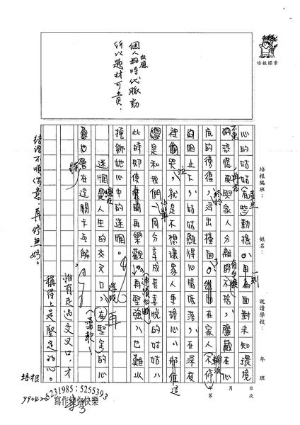99WE404謝竺珊 (2).jpg