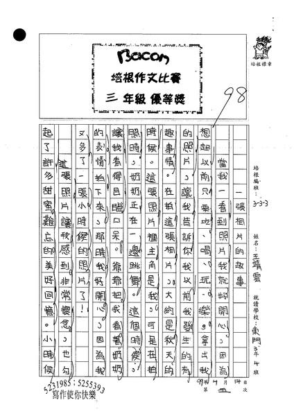 99W3405王靖雲 (1).jpg