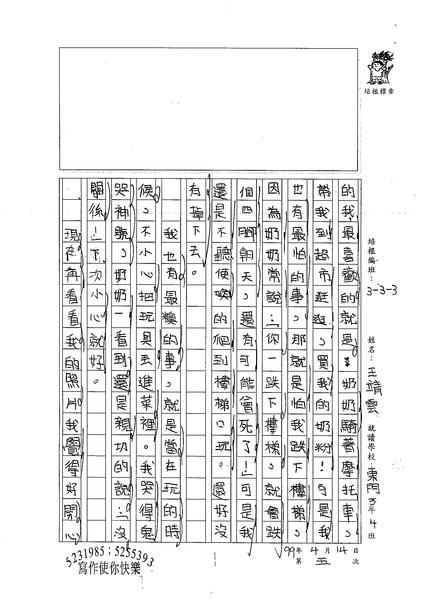 99W3405王靖雲 (2).jpg