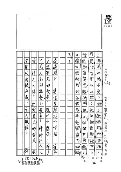 99W3405王靖雲 (3).jpg