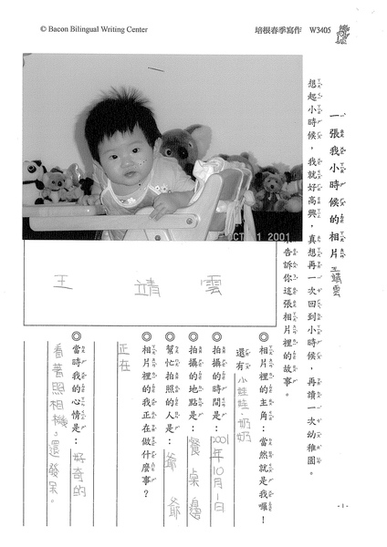 99W3405王靖雲 (4).jpg