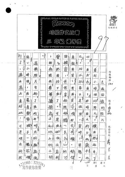 99W3405傅子珊 (1).jpg