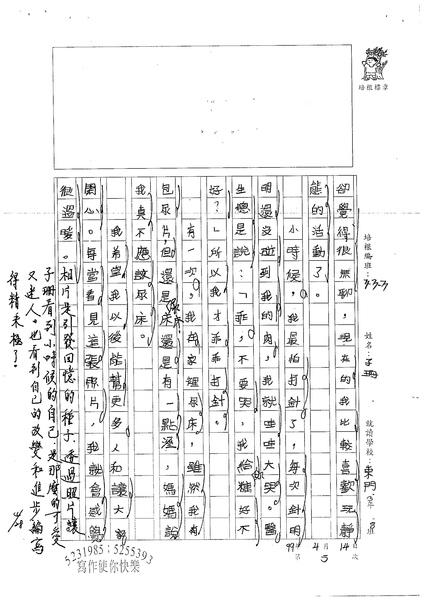 99W3405傅子珊 (2).jpg