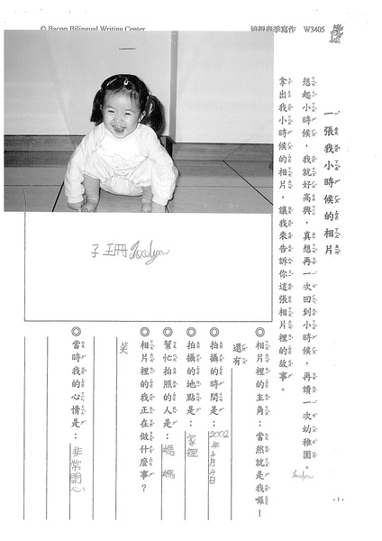 99W3405傅子珊 (3).jpg