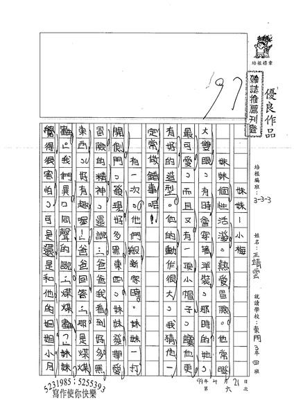 99W3406王靖雲 (1).jpg