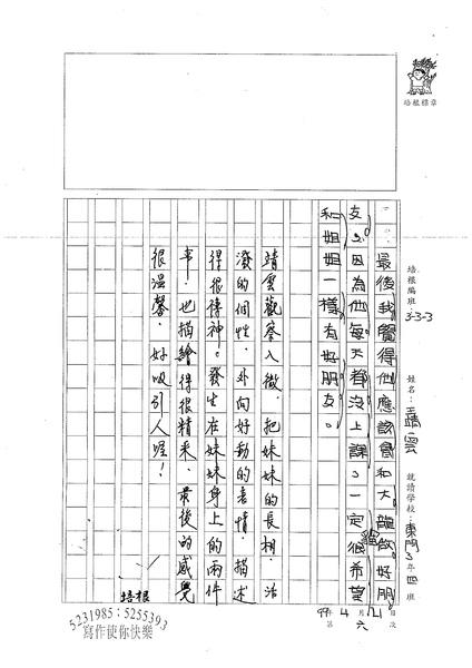 99W3406王靖雲 (3).jpg