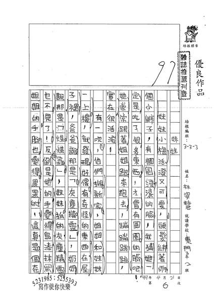 99W3406林姿慧 (1).jpg