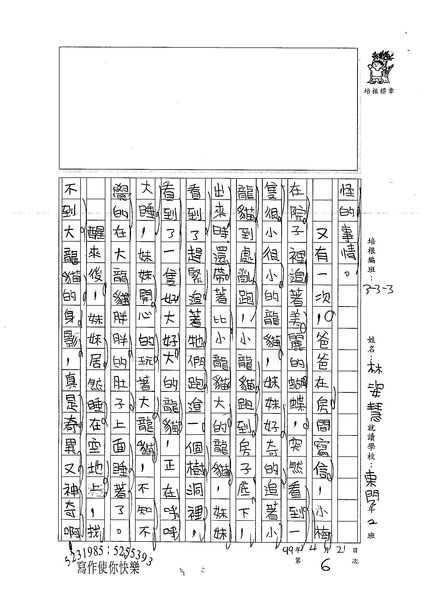 99W3406林姿慧 (2).jpg