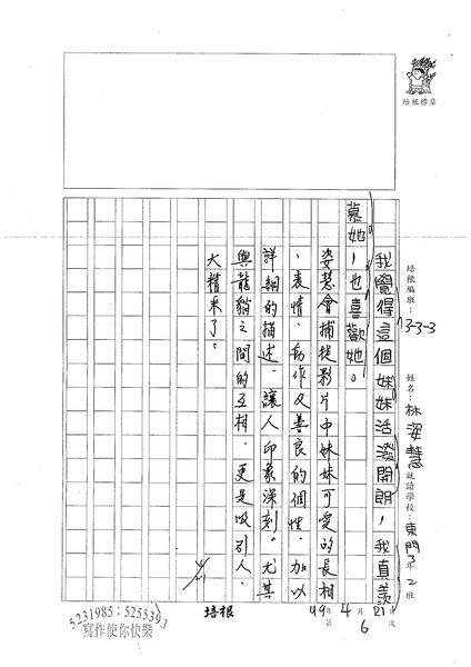 99W3406林姿慧 (3).jpg
