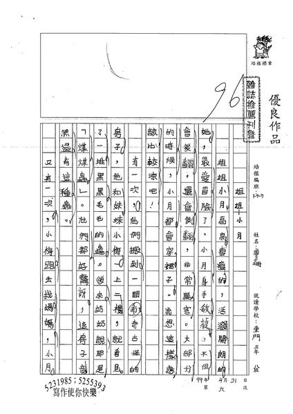 99W3406傅子珊 (1).jpg