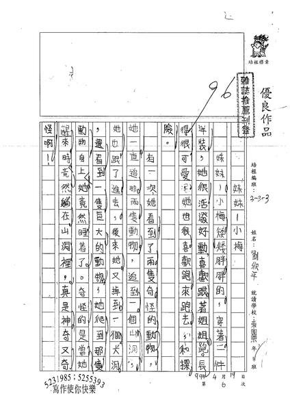 99W3406劉欣平 (1).jpg