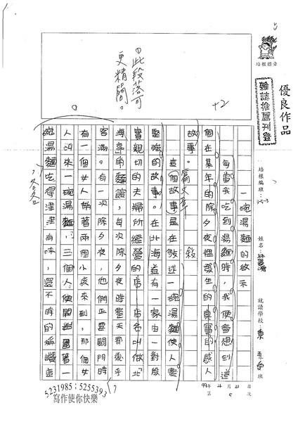 99W5406林晏鴻 (1).jpg