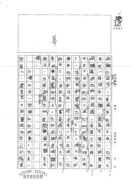99W5406林晏鴻 (2).jpg