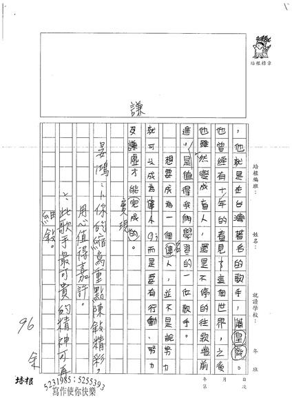 99W5406林晏鴻 (3).jpg