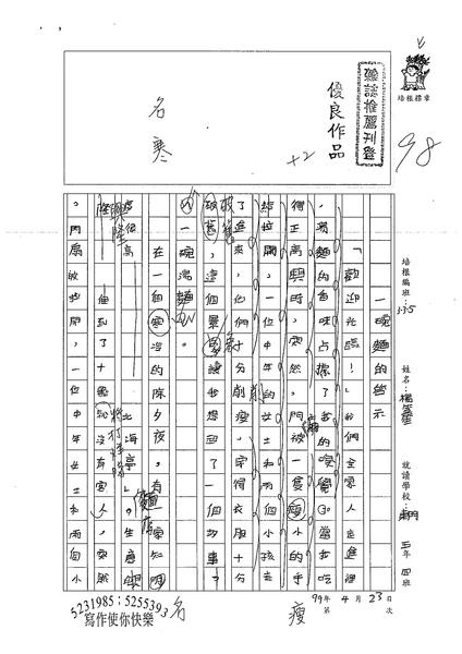 99W5406楊笠笙 (1).jpg